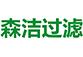 过滤器_滤芯生产厂家_河南森洁过滤设备有限公司