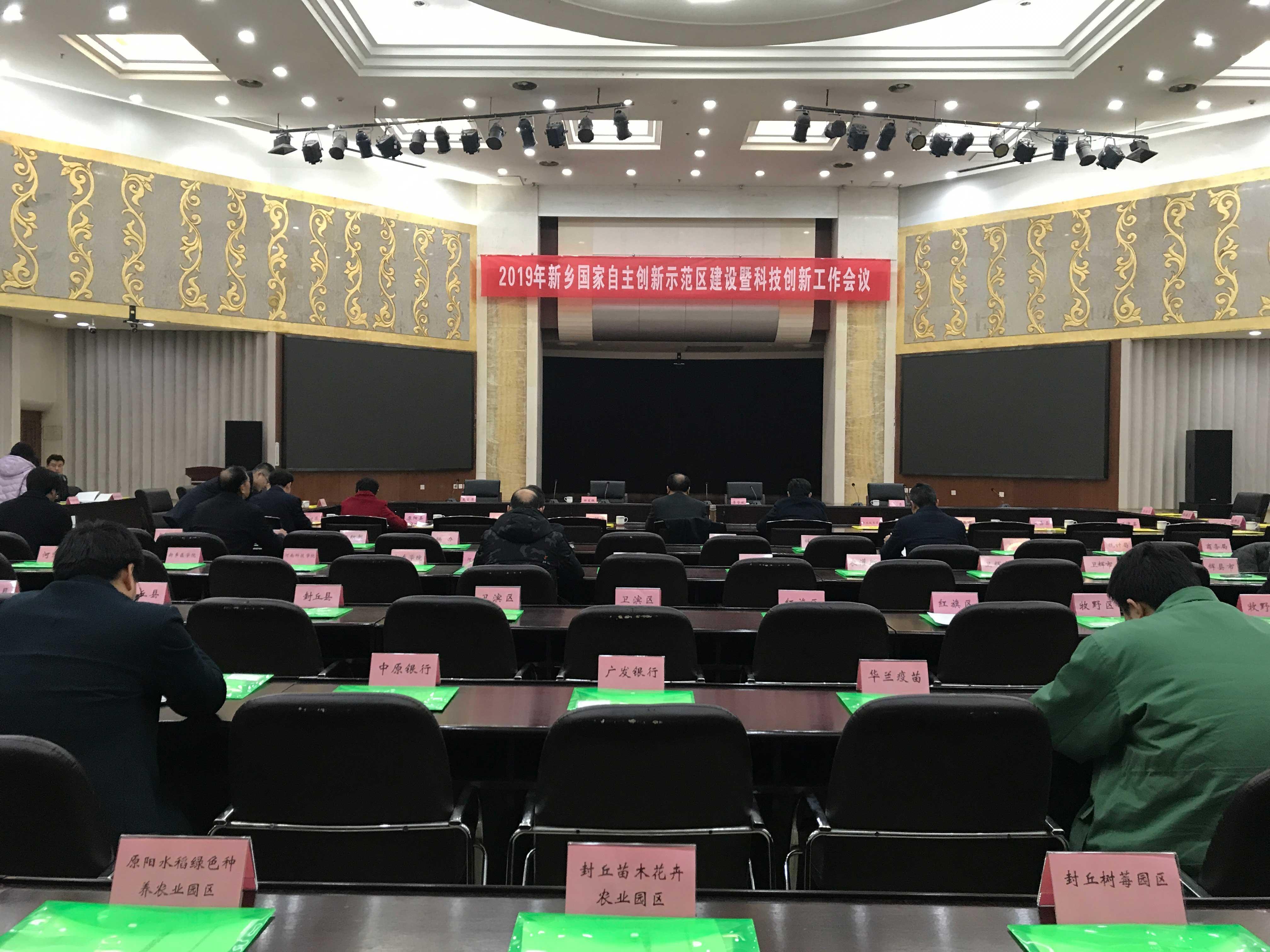 2019新乡自创区会议