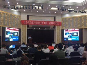 """浙大新乡技术转移中心成立暨""""求是桥""""科技成果专场发布会"""