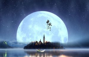 月是故乡明–中秋节放假通知!
