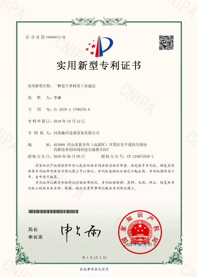 一种复合多材质工业滤芯专利证书