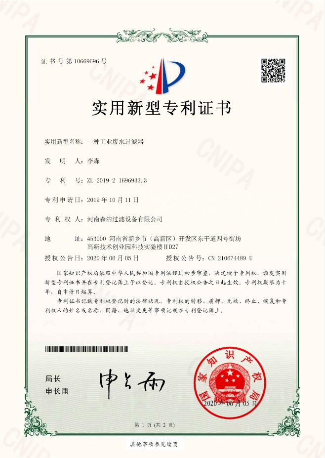 一种工业废水过滤器专利证书