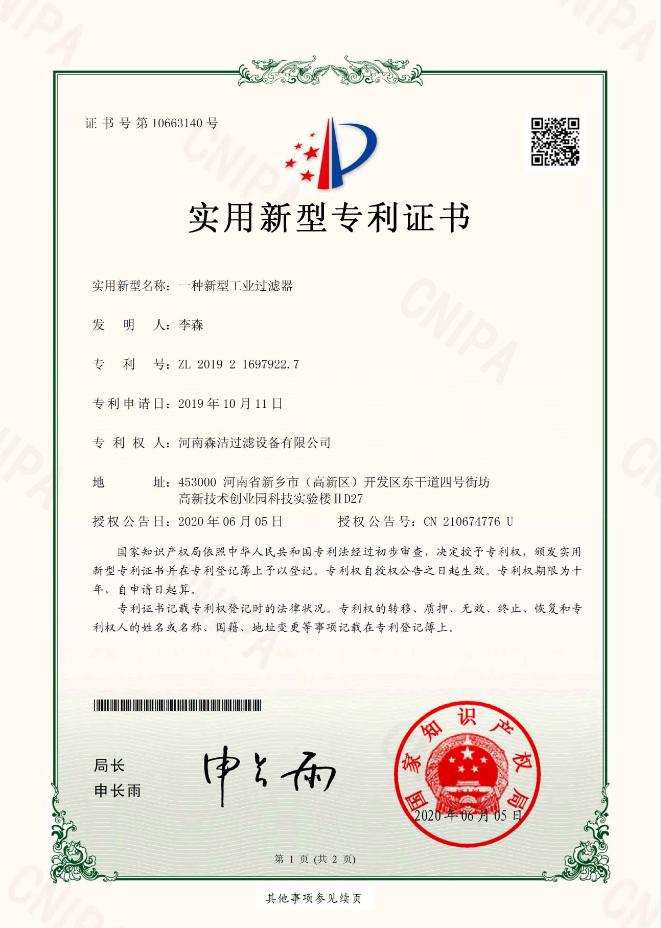 一种新型工业过滤器专利证书