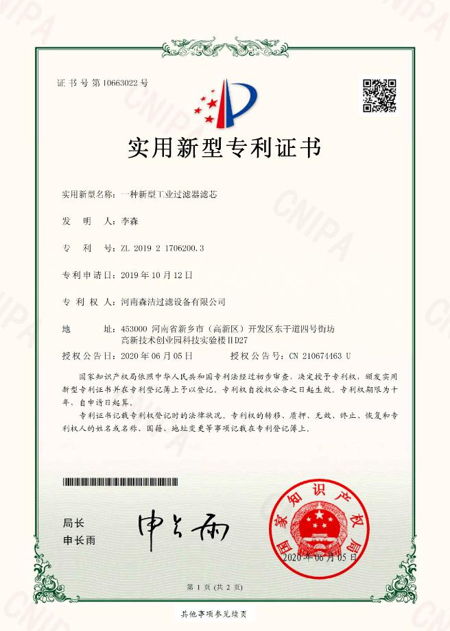 一种新型工业过滤器滤芯专利证书