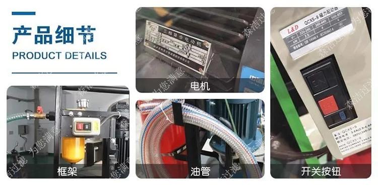 滤油机产品细节