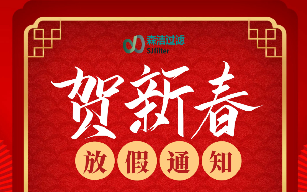 2021年春节放假通知!