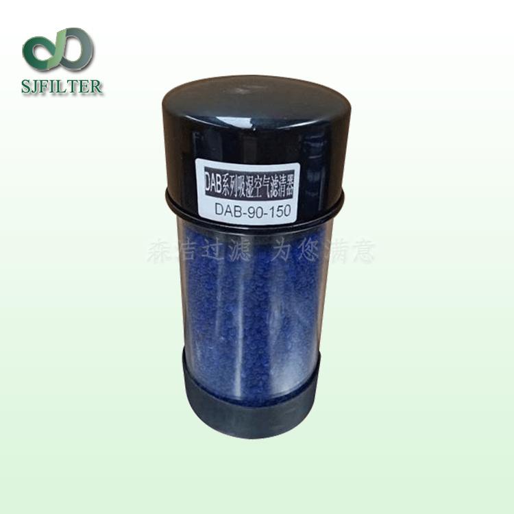 DAB吸湿呼吸器