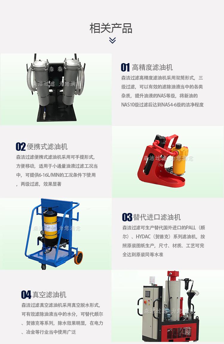 模板-滤油机